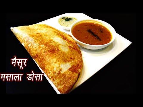 चमचमीत मैसूर मसाला डोसा  | Mysore Masala Dosa Recipe | MadhurasRecipe | Ep - 361