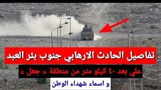 تفاصيل حادث مدينة بئر العبد بشمال سيناء الإرهابي واسماء شهداء الوطن