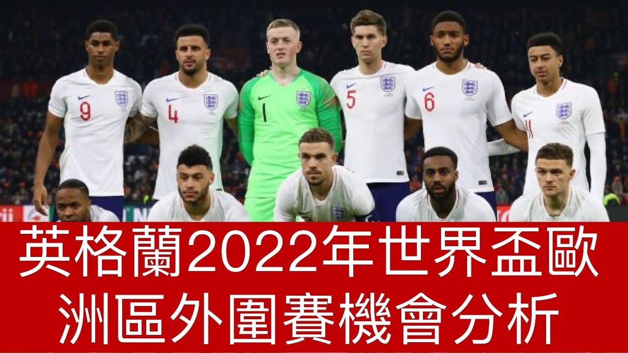 紅曼Chill Talk 『英格蘭2022世界盃歐洲區外圍賽出線機會分析』