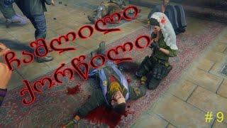 Sniper Ghost Warrior 3 🔫 ჩაშლილი ქორწილი 🔫 სერია 9 - დონაციის ლინკი აღწერაშია