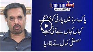 CapitalTV; Mustafa Kamal unveils the financiers of Pak-SarZameen Party, CAPITAL LIVE 26 Jan2017