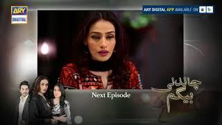 Chandni Begum Episode 73 ( Teaser ) - ARY Digital Drama