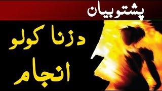 Pashto bayan   Da Zina Anjam   Pashto islamic bayant   پشتو بیان   زنا کول