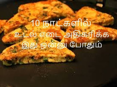 Very Fast Weight Gain Tips In Tamil