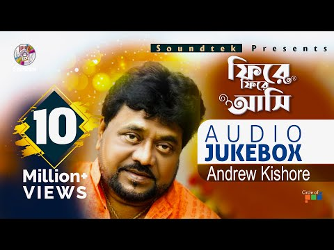 Xxx Mp4 Andrew Kishore Phire Phire Ashi ফিরে ফিরে আসি Hits Of Andrew Kishore 3gp Sex