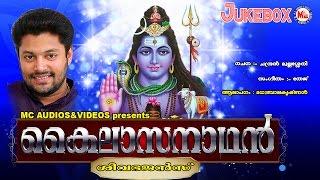 ശിവാലയയാത്രഗാനങ്ങൾ | Kailasa Nadhan | Hindu Devotional Songs Malayalam | MadhuBalakrishnan