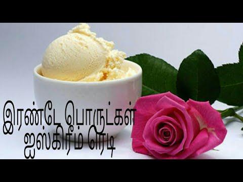 இரண்டே பொருட்கள் ஐஸ்கிரீம் ரெடி!!! /Two ingredients ice cream in Tamil/Ice cream in Tamil