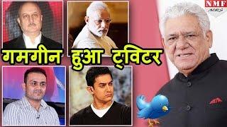 PM Modi ने Om puri के निधन पर जताया दुख, Bollywood ने दी Twitter पर श्रद्धांजलि