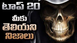 టాప్ 20 మీకు తెలియని నిజాలు! | TOP 20 Facts That You NEVER Knew in Telugu! | Unknown Facts Telugu