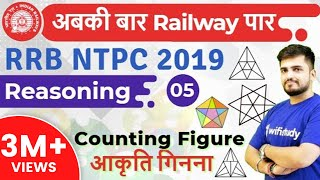 RRB NTPC 2019 | Reasoning by Deepak Sir | Counting Figure (Triangle) | Day-5