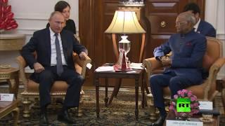 #x202b;الرئيس الهندي يستقبل فلاديمير بوتين بعبارة روسية في القصر الرئاسي بنيودلهي#x202c;lrm;