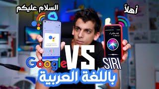 جوجل ضد سيري بالعربي !! الفرق طلع كبير
