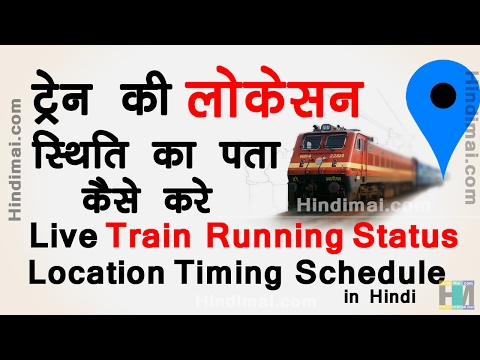How To Find Current Train Running Status Location Timing Schedule in Hindi