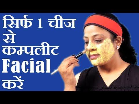 Facial Steps and Skin Care Tips in Hindi - गर्मी में फेशिअल कैसे करें Facial Steps by Sonia Goyal