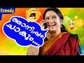 Kalpana Comedy Scenes | Malayalam Comedy Movies | Malayalam Comedy Scenes From Movies [HD]