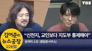 """""""신천지 지도부 통제해야""""(윤재덕)│김어준의 뉴스공장"""