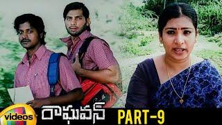 Raghavan Latest Telugu Movie Kamal Haasan Jyothika Kamalini Mukherjee Part 9 Mango Videos
