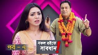 নকল হইতে সাবধান | Episode 7 | Nokol Hoite Sabdhan | Bangla New Natok 2019