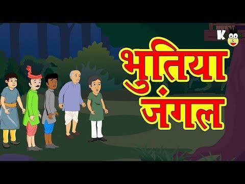 भूतिया बंगला Ktoon Tv Hindi Kahaniya For Kids