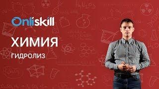 Download Химия 11 класс : Гидролиз Video