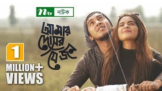 Amar Dosor Je Jon | আমার দোসর যে জন | Toushif, Tanzin Tisha, Talha Khan, Tabassum Samia | NTV Natok