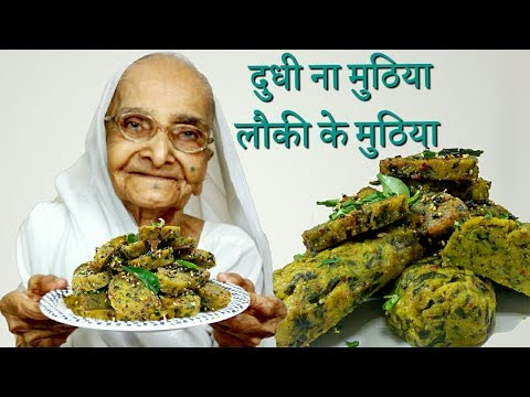 गुजराती स्टाइल दूधी ना मुठिया /Lauki Muthiya recipe in hindi