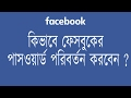 How to change your Facebook password easily in bangla