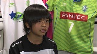 未来のサッカー日本代表 久保・中井に続く候補  倉敷の至宝・石井久継(12)が新チームで始動!