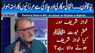Orya Maqbool jan Analysis on Future of Nawaz Sharif | Harf E Raz | Neo News