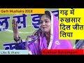 Download रुखसार गढ़ में दिल जीत लिया rukhsar balrampuri garh mushaira 2018 waqt media MP3,3GP,MP4