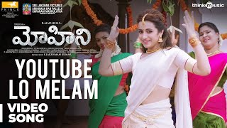 Mohini Songs (Telugu) | Youtube Lo Melam Video Song | Trisha | R. Madhesh | Vivek-Mervin