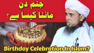 Birthday Manana Kaisa Hain? Mufti Tariq Masood (New Clip)