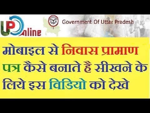 niwas parman patra up online apply