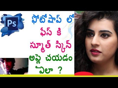 Photoshop in Telugu | How To Apply Smooth Skin & Face Retouching ?|👧🏻 | Telugu Photoshop Tutorials