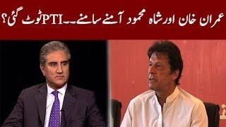 Clash Between Shah Mehmood Qureshi And Imran Khan Exposed