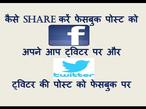 How To Automatic Share Facebook Post on Twitter and Twitter Post on Facebook in Hindi