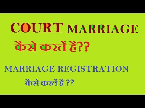 How to do court marriage in India (New Process)