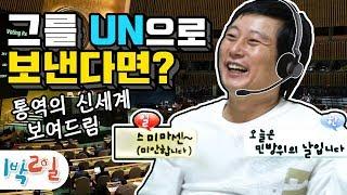 [1박2일 시즌1 72회-2][해남] 엉터리 중국어는 너무 쉽죠, 그럼 이제 엉터리 동시통역 보내드리겠습니다~ㅋㅋㅋ #이수근 #만능 #통역