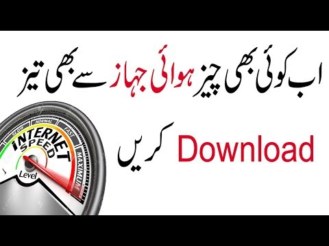 How To Increase Downloading Speed In Android Mobile