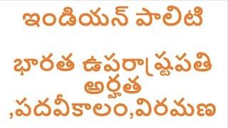 Indian Polity telugu topics || Bharata uparashtrapathi