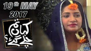 Arrange Marriage Aur Purana Pyar | Kahan Tum Chale Gae | SAMAA TV | 19 May 2017