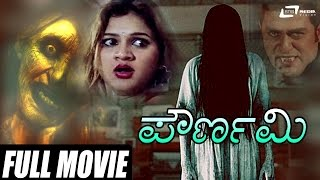 Pournami | Kannada New Movies 2015 Full HD | Raju Patil, Bullet Prakash, Geetha | Horror Movies