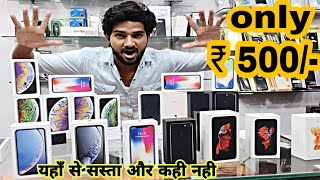 Wholesale Price iPhone Market | Starting from ₹500/- | xs max,xs,8+,7+ | Ankit Hirekhan