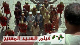 بالعربية الفصحى - فيلم سيدنا المسيح