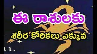 ఈ రాశులకు శరీర కోరికలు ఎక్కువ II Durga Tv