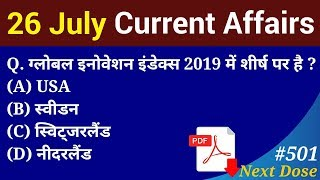 Next Dose #501 | 26 July 2019 Current Affairs | Daily Current Affairs | Current Affairs In Hindi