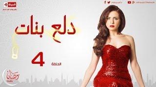 مسلسل دلع بنات - الحلقة ( 4 ) الرابعة - بطولة مى عز الدين - Dala3 Banat Series Episode 04