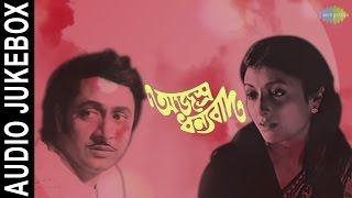 Ajasra Dhanyabad | Bengali Movie Songs | Audio Jukebox | Ranjit Mullick, Aparna Sen
