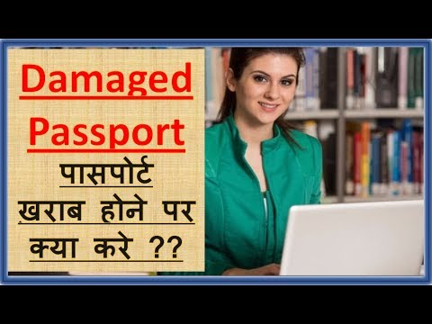 पासपोर्ट  ख़राब होने पर क्या करे   How To Apply for a Lost or Damaged Passport And Documents Required