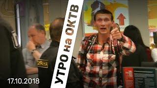 «Ауешнику» дали 9 месяцев строгого режима - Утро на ОКТВ | 17 октября